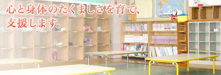 西尾久小学堂クラブ