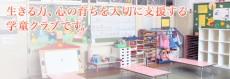三峡小学童クラブ