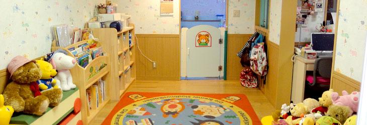 一時預かり保育室